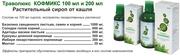 Кентау: Траволюкс Кофмикс- растительный сироп от кашля детям с 3-х лет и взрослым.
